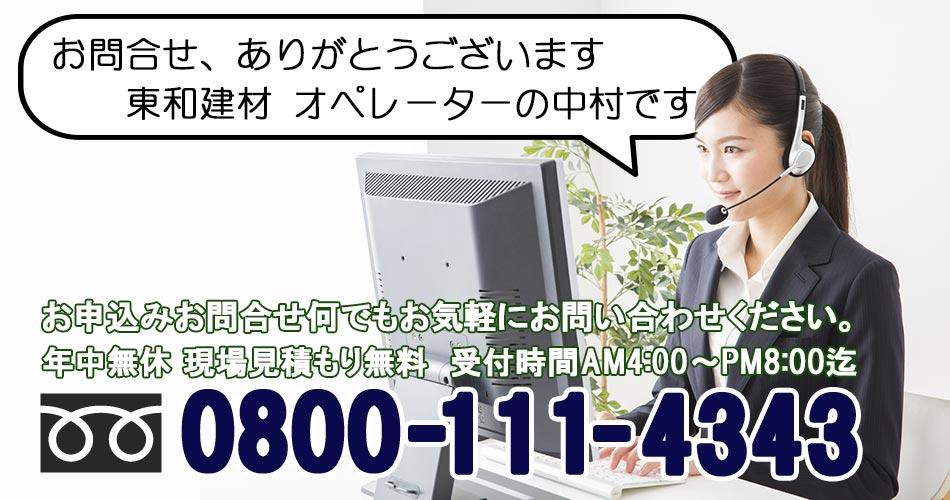 0800-111-4343