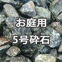 お庭用 砂利・砕石