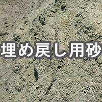 埋め戻し用砂
